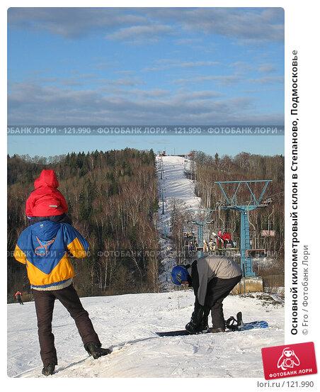Купить «Основной километровый склон в Степаново, Подмосковье», фото № 121990, снято 4 января 2007 г. (c) Fro / Фотобанк Лори