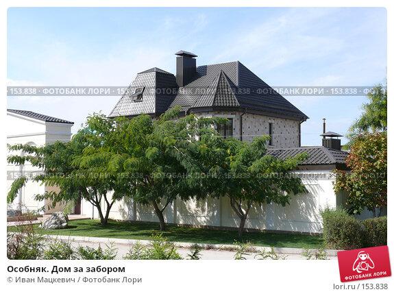 Особняк. Дом за забором, эксклюзивное фото № 153838, снято 15 сентября 2007 г. (c) Иван Мацкевич / Фотобанк Лори