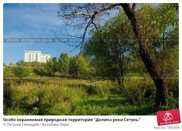 """Особо охраняемая природная территория """"Долина реки Сетунь"""", фото № 155974, снято 6 сентября 2007 г. (c) Петухов Геннадий / Фотобанк Лори"""