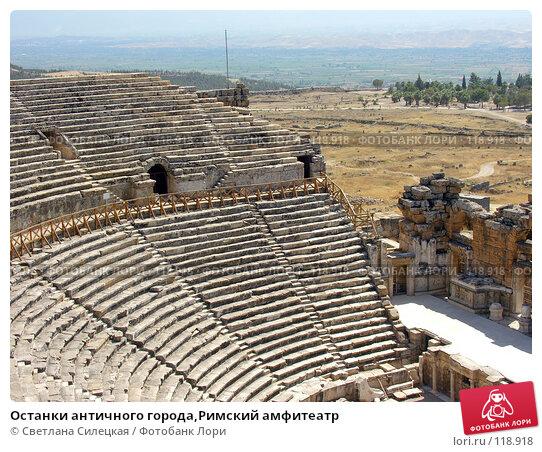 Останки античного города,Римский амфитеатр, фото № 118918, снято 4 августа 2007 г. (c) Светлана Силецкая / Фотобанк Лори