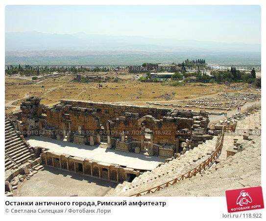 Купить «Останки античного города,Римский амфитеатр», фото № 118922, снято 4 августа 2007 г. (c) Светлана Силецкая / Фотобанк Лори