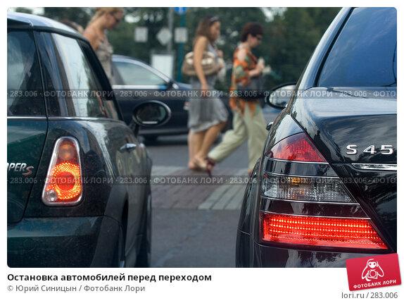 Купить «Остановка автомобилей перед переходом», фото № 283006, снято 22 августа 2007 г. (c) Юрий Синицын / Фотобанк Лори