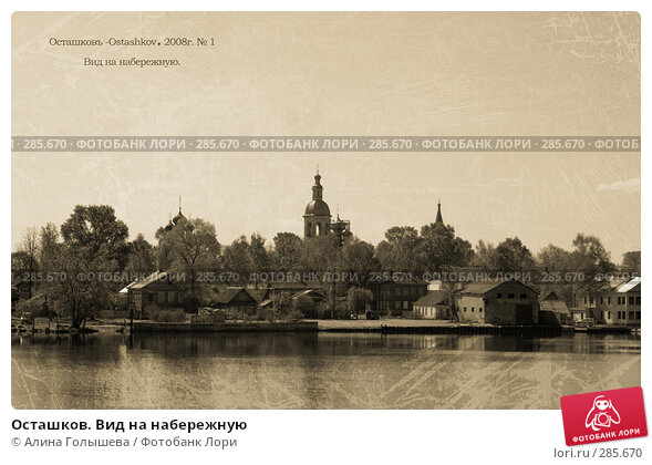 Осташков. Вид на набережную, фото № 285670, снято 7 сентября 2007 г. (c) Алина Голышева / Фотобанк Лори