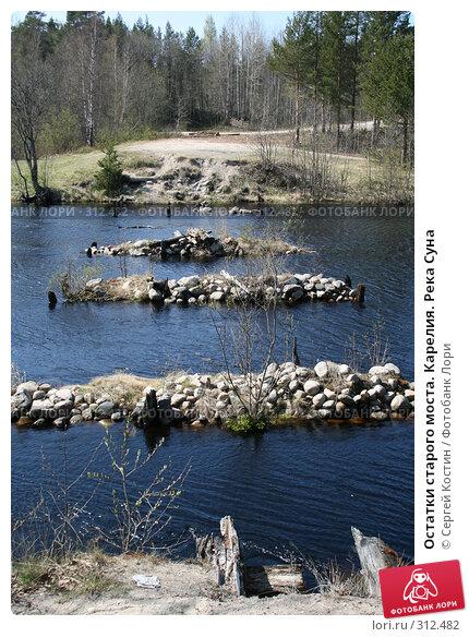 Остатки старого моста. Карелия. Река Суна, фото № 312482, снято 24 мая 2008 г. (c) Сергей Костин / Фотобанк Лори