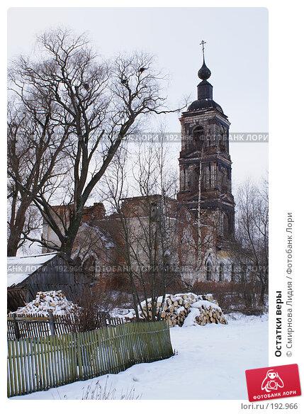 Остатки веры, фото № 192966, снято 2 января 2008 г. (c) Смирнова Лидия / Фотобанк Лори
