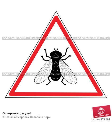 Купить «Осторожно, мухи!», иллюстрация № 178494 (c) Татьяна Петрова / Фотобанк Лори