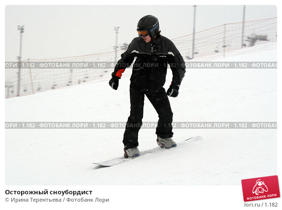 Купить «Осторожный сноубордист», эксклюзивное фото № 1182, снято 22 февраля 2006 г. (c) Ирина Терентьева / Фотобанк Лори