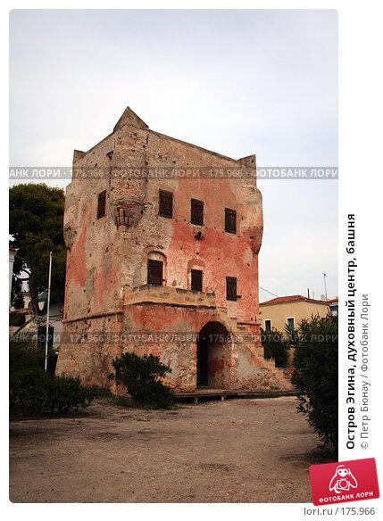 Остров Эгина, духовный центр, башня, фото № 175966, снято 7 октября 2007 г. (c) Петр Бюнау / Фотобанк Лори