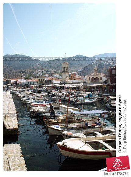 Остров Гидра, лодки в бухте, фото № 172754, снято 7 октября 2007 г. (c) Петр Бюнау / Фотобанк Лори