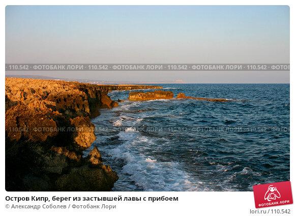 Остров Кипр, берег из застывшей лавы с прибоем, фото № 110542, снято 14 августа 2006 г. (c) Александр Соболев / Фотобанк Лори