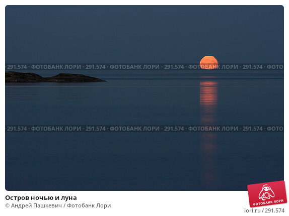Остров ночью и луна, фото № 291574, снято 3 июня 2007 г. (c) Андрей Пашкевич / Фотобанк Лори