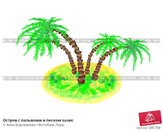 Остров с пальмами и песком оазис, иллюстрация № 295758 (c) Анна Боровикова / Фотобанк Лори
