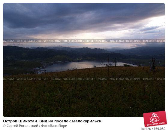 Остров Шикотан. Вид на поселок Малокурильск, фото № 169082, снято 17 августа 2017 г. (c) Сергей Рогальский / Фотобанк Лори