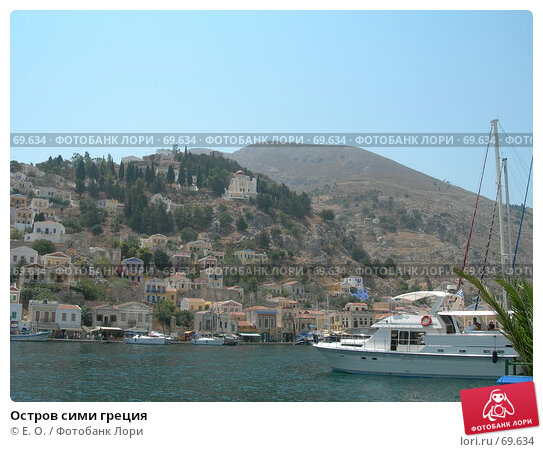 Остров сими греция, фото № 69634, снято 1 августа 2007 г. (c) Екатерина Овсянникова / Фотобанк Лори