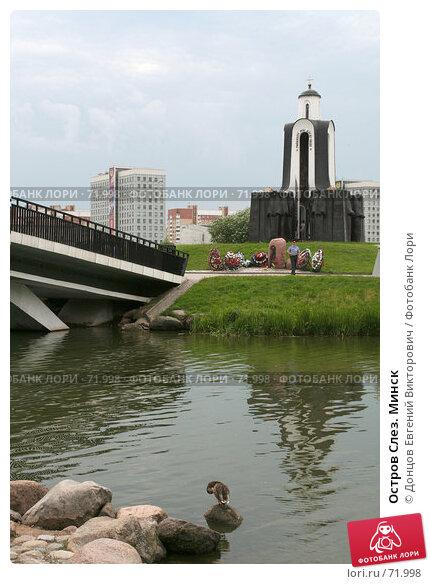 Купить «Остров Слез. Минск», фото № 71998, снято 24 июля 2007 г. (c) Донцов Евгений Викторович / Фотобанк Лори