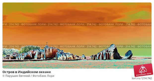 Остров в Индийском океане, фото № 214742, снято 26 июля 2017 г. (c) Парушин Евгений / Фотобанк Лори