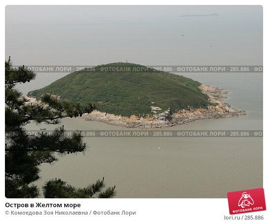 Остров в Желтом море, фото № 285886, снято 22 мая 2004 г. (c) Комоедова Зоя Николаевна / Фотобанк Лори