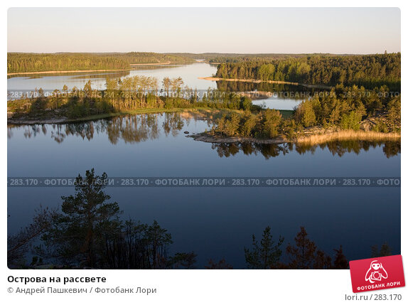 Острова на рассвете, фото № 283170, снято 3 июня 2007 г. (c) Андрей Пашкевич / Фотобанк Лори