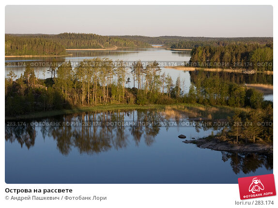 Острова на рассвете, фото № 283174, снято 3 июня 2007 г. (c) Андрей Пашкевич / Фотобанк Лори