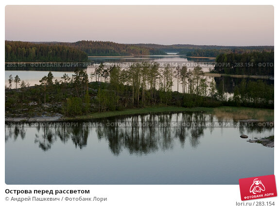 Острова перед рассветом, фото № 283154, снято 3 июня 2007 г. (c) Андрей Пашкевич / Фотобанк Лори