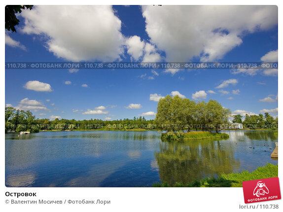 Островок, фото № 110738, снято 10 августа 2006 г. (c) Валентин Мосичев / Фотобанк Лори