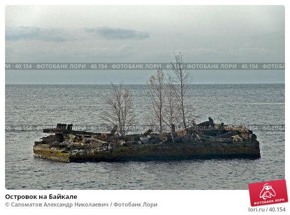 Купить «Островок на Байкале», фото № 40154, снято 15 октября 2006 г. (c) Саломатов Александр Николаевич / Фотобанк Лори
