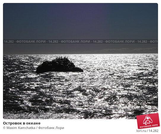Купить «Островок в океане», фото № 14282, снято 2 октября 2006 г. (c) Maxim Kamchatka / Фотобанк Лори