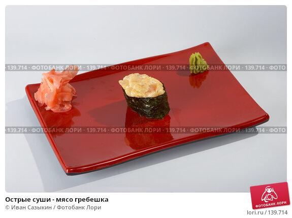 Купить «Острые суши - мясо гребешка», фото № 139714, снято 14 декабря 2006 г. (c) Иван Сазыкин / Фотобанк Лори
