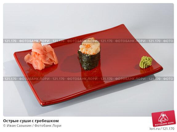 Купить «Острые суши с гребешком», фото № 121170, снято 14 декабря 2006 г. (c) Иван Сазыкин / Фотобанк Лори