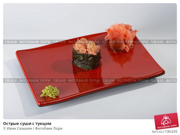 Острые суши с тунцом, фото № 130610, снято 14 декабря 2006 г. (c) Иван Сазыкин / Фотобанк Лори