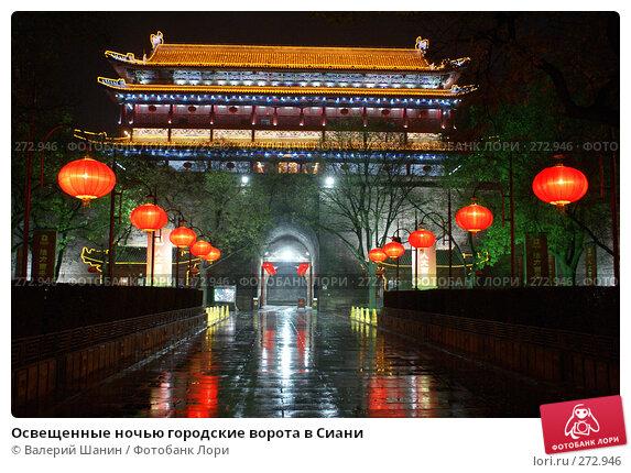 Освещенные ночью городские ворота в Сиани, фото № 272946, снято 1 декабря 2007 г. (c) Валерий Шанин / Фотобанк Лори
