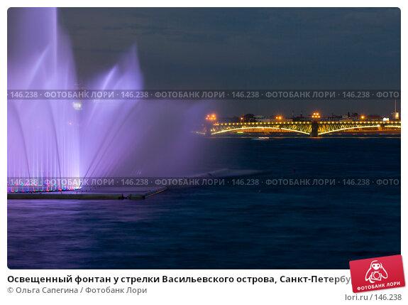 Освещенный фонтан у стрелки Васильевского острова, Санкт-Петербург, фото № 146238, снято 18 августа 2007 г. (c) Ольга Сапегина / Фотобанк Лори