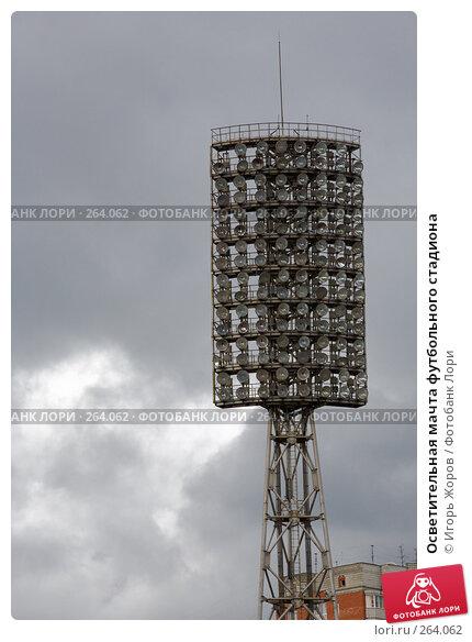 Купить «Осветительная мачта футбольного стадиона», фото № 264062, снято 9 мая 2007 г. (c) Игорь Жоров / Фотобанк Лори