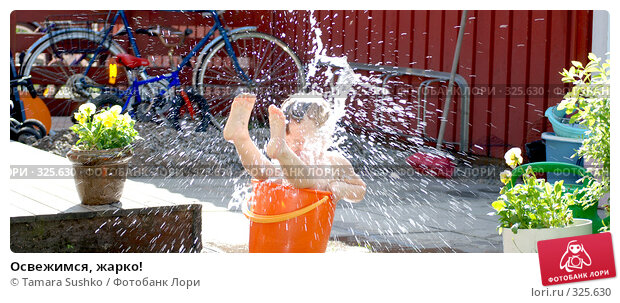 Купить «Освежимся, жарко!», фото № 325630, снято 17 июня 2008 г. (c) Tamara Sushko / Фотобанк Лори