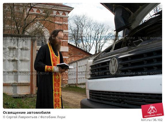Освящение автомобиля, фото № 36102, снято 26 апреля 2007 г. (c) Сергей Лаврентьев / Фотобанк Лори