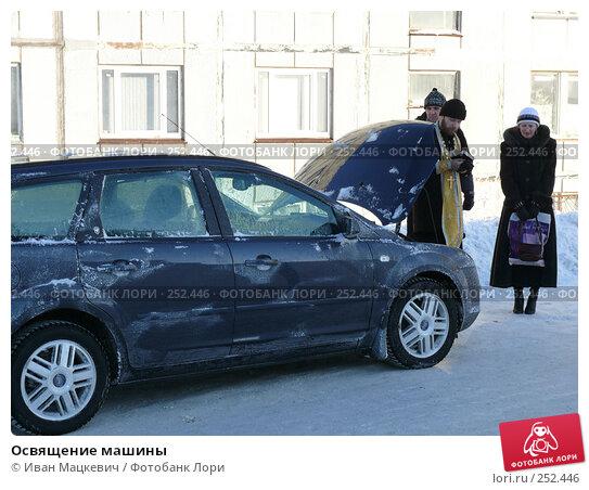 Освящение машины, эксклюзивное фото № 252446, снято 1 марта 2008 г. (c) Иван Мацкевич / Фотобанк Лори