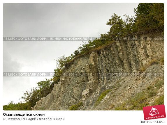 Осыпающийся склон, фото № 151650, снято 8 августа 2007 г. (c) Петухов Геннадий / Фотобанк Лори