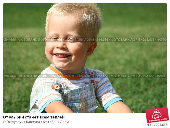 От улыбки станет всем теплей, фото № 294666, снято 18 сентября 2007 г. (c) Demyanyuk Kateryna / Фотобанк Лори