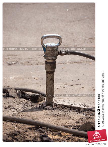 Отбойный молоток, фото № 326158, снято 14 июня 2008 г. (c) Эдуард Межерицкий / Фотобанк Лори