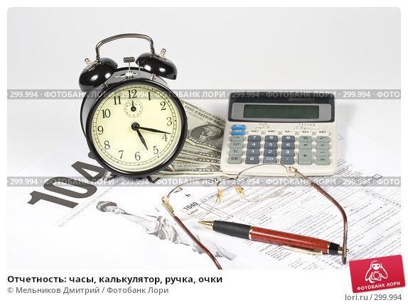 Отчетность: часы, калькулятор, ручка, очки, фото № 299994, снято 25 апреля 2008 г. (c) Мельников Дмитрий / Фотобанк Лори