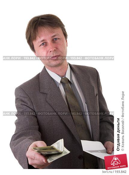 Купить «Отдавая деньги», фото № 193842, снято 15 декабря 2006 г. (c) Коваль Василий / Фотобанк Лори