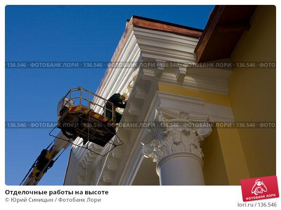 Отделочные работы на высоте, фото № 136546, снято 22 ноября 2007 г. (c) Юрий Синицын / Фотобанк Лори