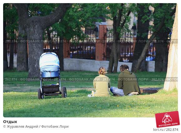 Отдых, эксклюзивное фото № 282874, снято 4 мая 2008 г. (c) Журавлев Андрей / Фотобанк Лори
