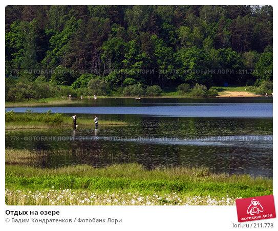 Отдых на озере, фото № 211778, снято 21 июля 2017 г. (c) Вадим Кондратенков / Фотобанк Лори