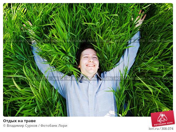 Отдых на траве, фото № 308074, снято 26 апреля 2008 г. (c) Владимир Сурков / Фотобанк Лори