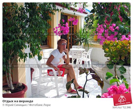 Купить «Отдых на веранде», фото № 12346, снято 28 сентября 2006 г. (c) Юрий Синицын / Фотобанк Лори