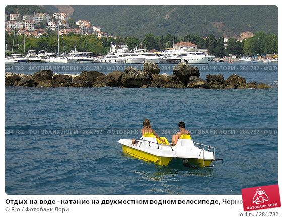 Отдых на воде - катание на двухместном водном велосипеде, Черногория, фото № 284782, снято 31 августа 2007 г. (c) Fro / Фотобанк Лори