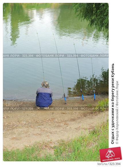 Отдых с удочками на берегу реки Кубань, фото № 323394, снято 14 июня 2008 г. (c) Федор Королевский / Фотобанк Лори