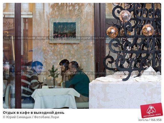 Купить «Отдых в кафе в выходной день», фото № 166958, снято 3 января 2008 г. (c) Юрий Синицын / Фотобанк Лори