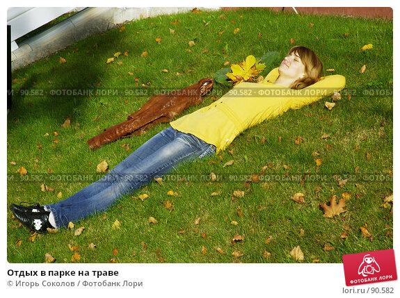 Купить «Отдых в парке на траве», фото № 90582, снято 19 марта 2018 г. (c) Игорь Соколов / Фотобанк Лори